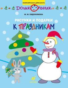 Евдокимова М.М. - Рисунки и подарки к праздникам.(ДШК) обложка книги