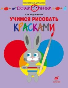 Евдокимова М.М. - Учимся рисовать красками.(ДШК) обложка книги