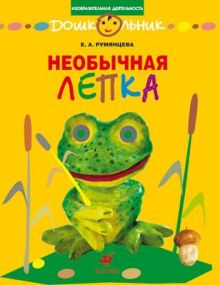 Румянцева Е.А. - Необычная лепка. Рабочая тетрадь обложка книги
