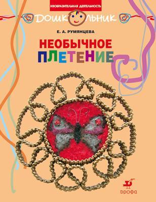 Необычное плетение.Раб.тетрадь.(ДШК) Румянцева Е.А.
