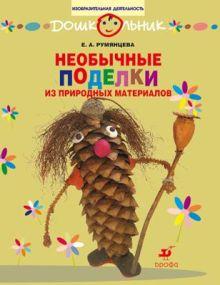 Румянцева Е.А. - Необычные поделки из природных материалов.(ДШК обложка книги