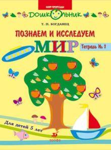 Богданец Т.П. - Познаем и исследуем мир.Раб.тетр.N1.(ДШК) обложка книги
