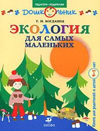 Экология для самых маленьких.(4-5лет)(ДШК) Богданец Т.П.