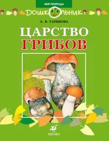 Гарибова Л.В. - Царство грибов.(ДШК) обложка книги