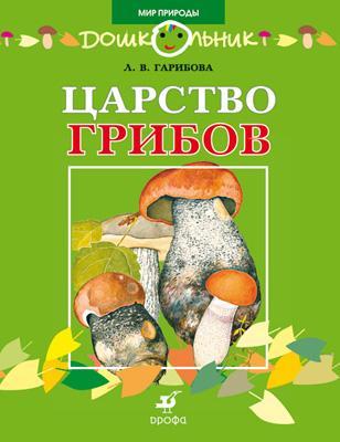 Царство грибов.(ДШК) Гарибова Л.В.