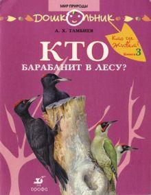 Тамбиев А.Х. - Кто барабанит в лесу?(ДШК) обложка книги