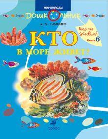 Тамбиев А.Х. - Кто в море живет?(ДШК) обложка книги
