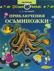 Целищев Г.Д. - Приключения Осьминожки.(ДШК) обложка книги