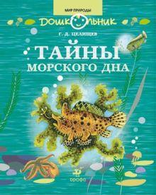 Целищев Г.Д. - Тайны морского дна.Кн.д/чтения(ДШК) обложка книги
