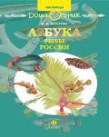 Азбука.Рыбы России.
