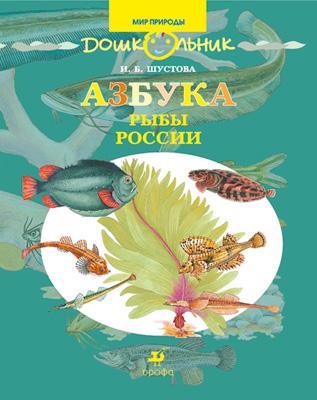 Азбука.Рыбы России. Шустова И. Б.