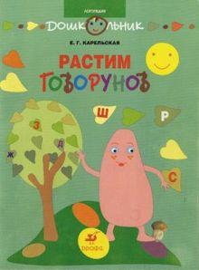 Карельская Е.Г. - Растим говорунов.(ДШК) обложка книги