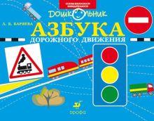 Баряева Л. Б. - Азбука дорожного движения.Раб.тетр.(ДШК) обложка книги