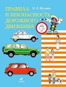 Жульнев Н.Я. - Правила и безопасность дорожного движения.ДШК обложка книги