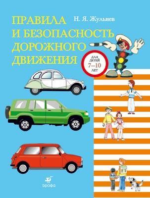 Правила и безопасность дорожного движения.ДШК Жульнев Н.Я.