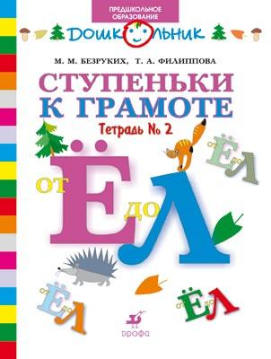 Предшкола.УМК.Ступеньки к грамоте.Раб.тетр.№ 2. от book24.ru