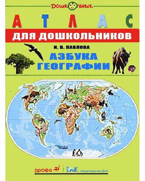Азбука географии.Атлас.(ДШК)