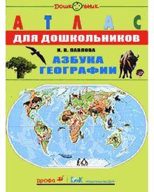Павлова И.В. - Азбука географии.Атлас.(ДШК) обложка книги