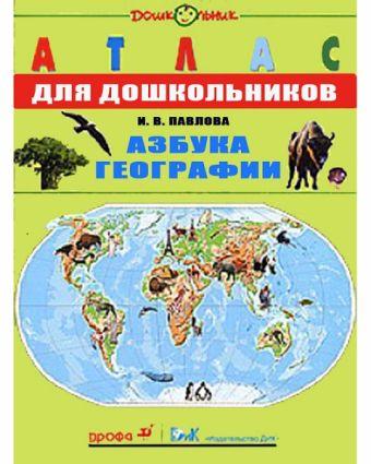 Азбука географии.Атлас.(ДШК) Павлова И.В.