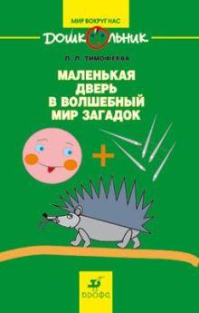 Тимофеева Л.Л. - Маленькая дверь в волшебный мир загадок.(ДШК) обложка книги