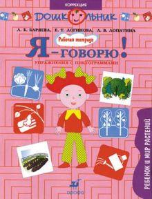 Баряева Л. Б. и др. - Я-говорю(упр.с пиктогр)Ребенок и мир растенийДШК обложка книги