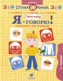 Баряева Л. Б. и др. - Я-говорю(упр.с пиктограмм.)Я-ребенок!(ДШК) обложка книги