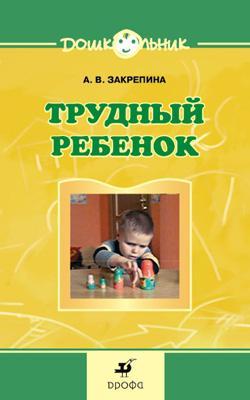 Трудный ребенок:Пути к сотрудничеству.(ДШК) Закрепина А.В.