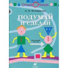 Белошистая А.В. - Подумай и сделай.Тетрадь для занятий.5-6лет. обложка книги