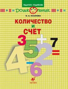 Козлова В.А. - Количество и счет.Тетр./занятий с детьми дошк.в. обложка книги