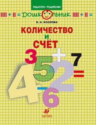 Количество и счет.Тетр./занятий с детьми дошк.в. Козлова В.А.