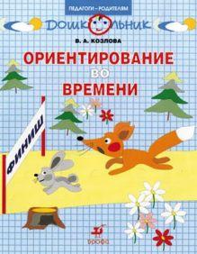 Козлова В.А. - Ориентирование во врем.Тетр./зан.с детьми дошк.в обложка книги