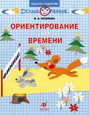 Ориентирование во врем.Тетр./зан.с детьми дошк.в Козлова В.А.