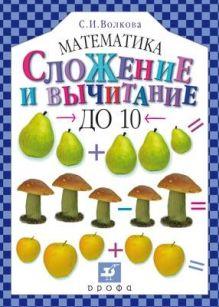 Волкова И.В. - Сложение и вычитание до 10. обложка книги