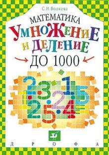 Волкова С.И. - Умножение и деление до 1000 обложка книги