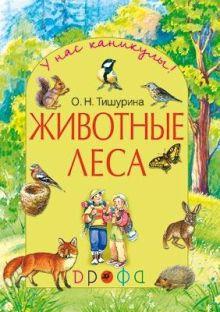 Животные леса. обложка книги