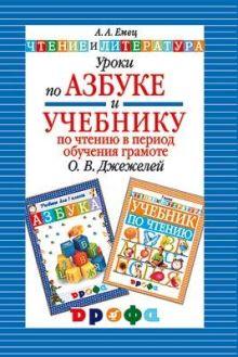 Емец А.А. - Уроки по Азбуке.Метод.пособие.(Емец). обложка книги