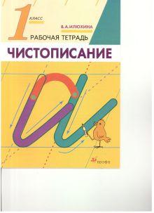 Илюхина В.А. - Чистописание. 1кл. Рабочая тетрадь обложка книги