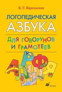 Карельская Е.Г. - Логопедическая азбука для говорунов и грамоте обложка книги