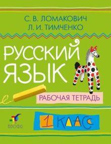 Русский язык.1кл.Рабочая тетрадь. обложка книги