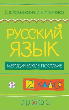 Ломакович С.В., Тимченко Л.И. - Русский язык.2кл.Методич.пособие. обложка книги