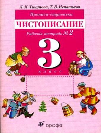 Прописи-ступеньки.Раб.тетр.по чист.3кл N2.(Тикунова) Тикунова Л.И., Игнатьева Т.В.