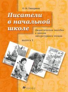 Тишурина О.Н. - Писатели в нач.школе.(1-й выпуск).Дид.пос. обложка книги