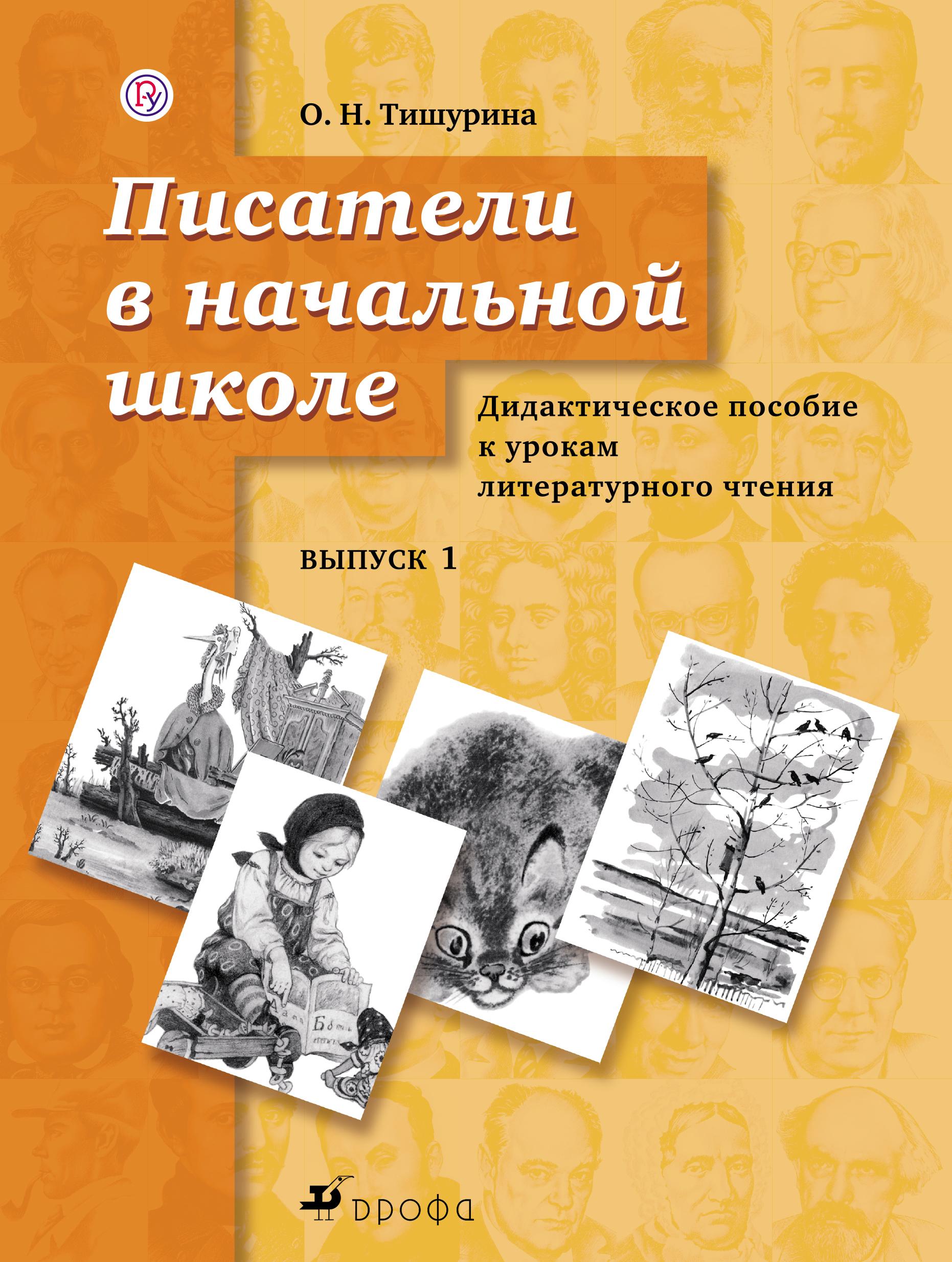 Писатели в начальной школе. 1–4 классы. Дидактическое пособие