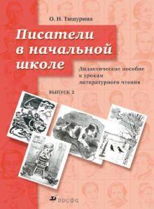 Тишурина О.Н. - Писатели.в нач.школе.(2-й выпуск).Дид.пос. обложка книги