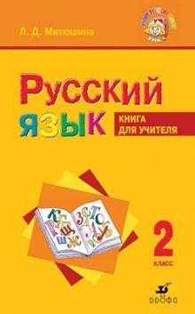 Митюшина Л.Д. - Рус.яз.2кл.Книга для учителя/школ с родным яз. обложка книги
