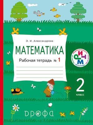 Математика.2кл.Раб.тетрадь. № 1. от book24.ru