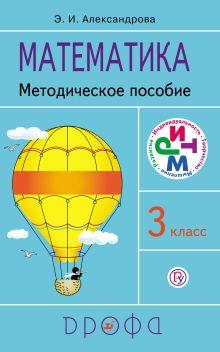 Александрова Э. И. - Математика.3кл.Методич.пособие. обложка книги