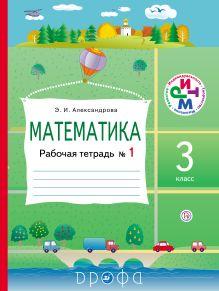 Александрова Э. И. - Математика.3кл.Раб.тетрадь. N1. обложка книги