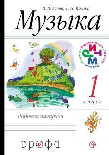 Алеев В.В., Кичак Т.Н. - Музыка. 1 класс. Рабочая тетрадь обложка книги