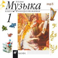 Алеев В. В. - Музыка.1кл.Фонохрестоматия.2CD обложка книги